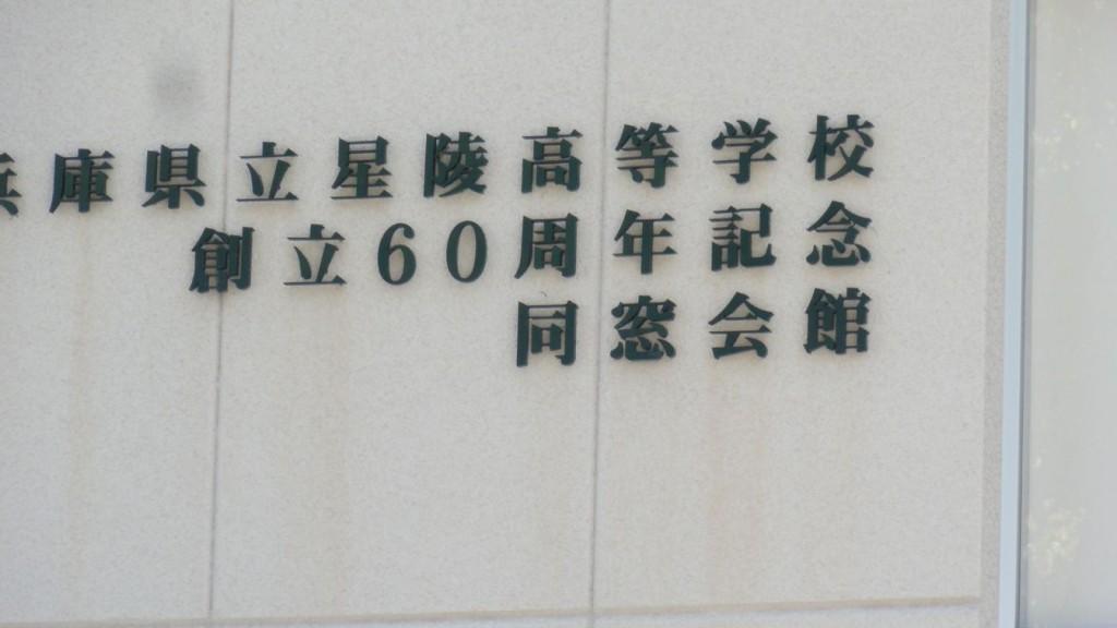 星友館、創立60周年記念同窓会館