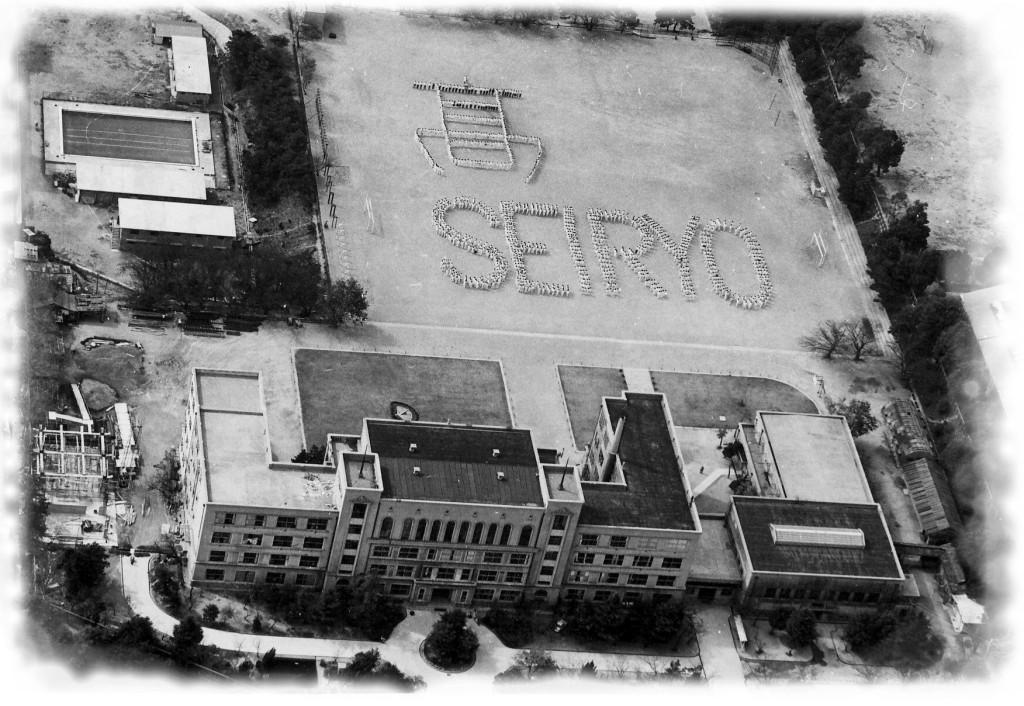 1964年 TOKYOオリンピック記念 母校の全景