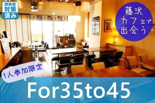 藤沢市 婚活 40代 30代