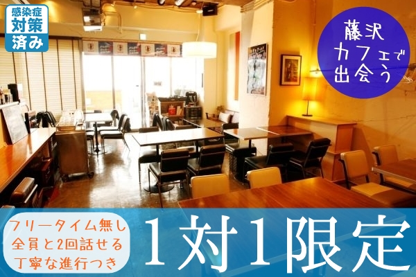 藤沢市 婚活 20代 30代