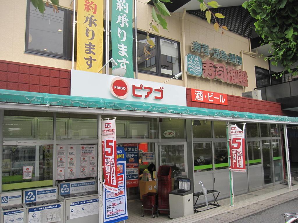 赤池駅出口すぐにスーパーのピアゴがあります
