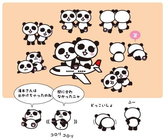 和歌山双子パンダちゃん
