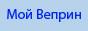 Мой Веприн