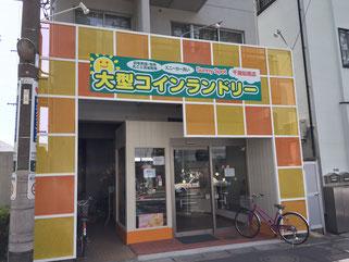 世田谷区 大型コインランドリー SunnySpot