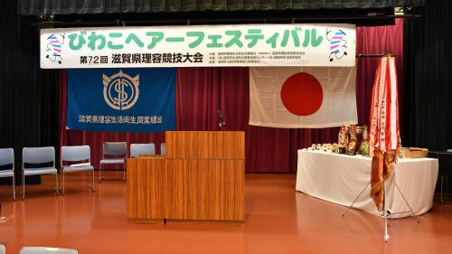 第72回 滋賀県理容競技大会 開催
