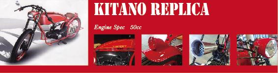 北野レプリカ|スネークモータース|バイク|K16