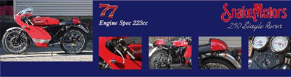 スネークモータース 77