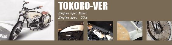 所バージョン|スネークモータース|バイク|K16