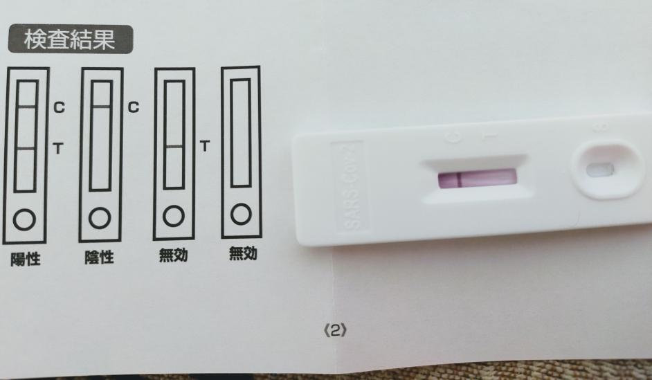PCR検査を実施しております
