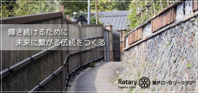 瀬戸ロータリークラブ