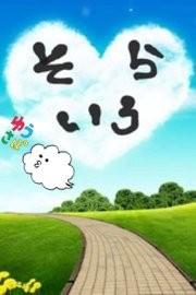 空を見に行こう!