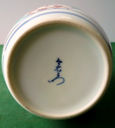 花瓶の裏面サイン