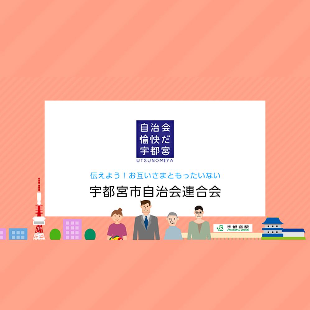 【本日13時~放送】ミヤラジ環境番組エコミヤに宇都宮市自治会連合会が出演します!