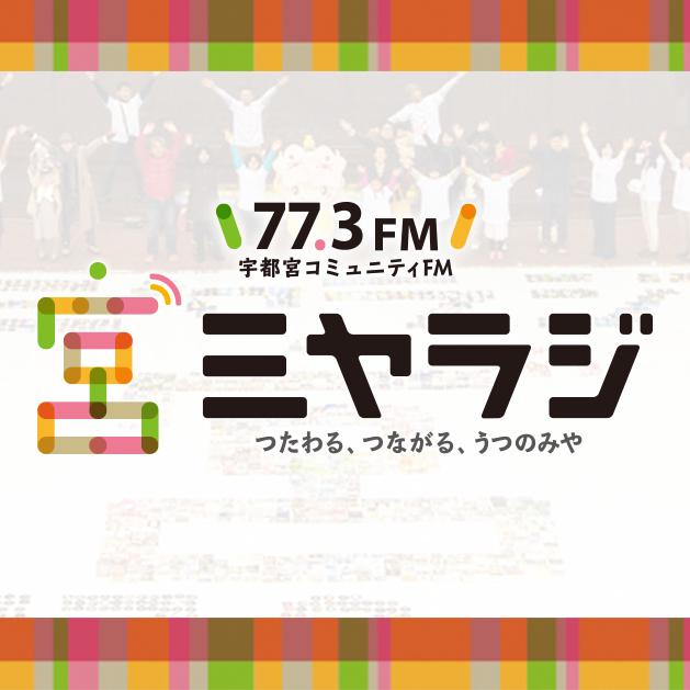 【本日13時~】ミヤラジ環境番組エコミヤに宇都宮観光コンベンション協会が出演します!