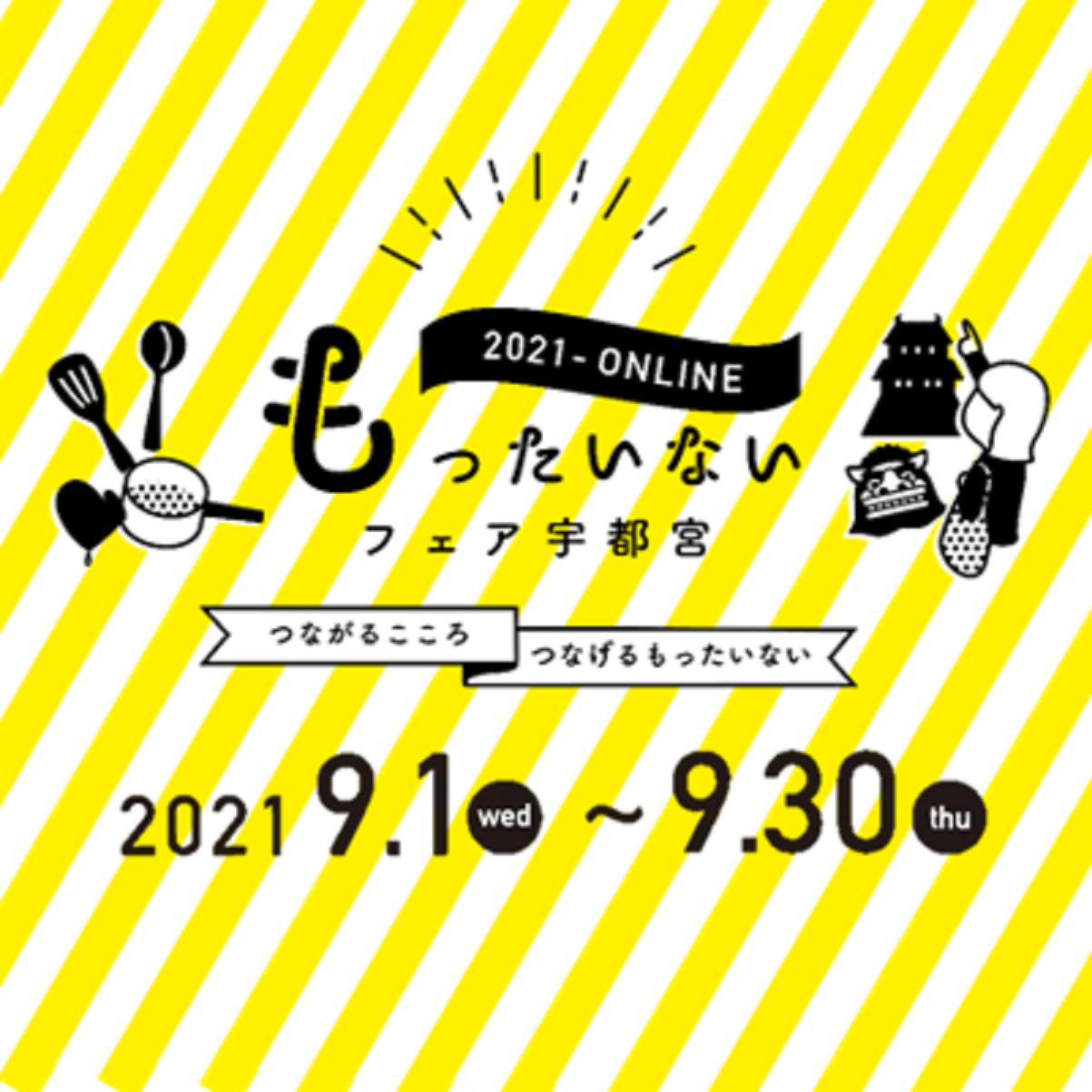 「もったいないフェア宇都宮2021オンライン」開催! ~毎月1日は「もったいないの日」~