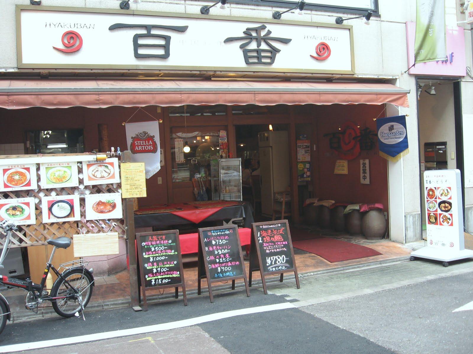 戸越銀座 中国料理 百番