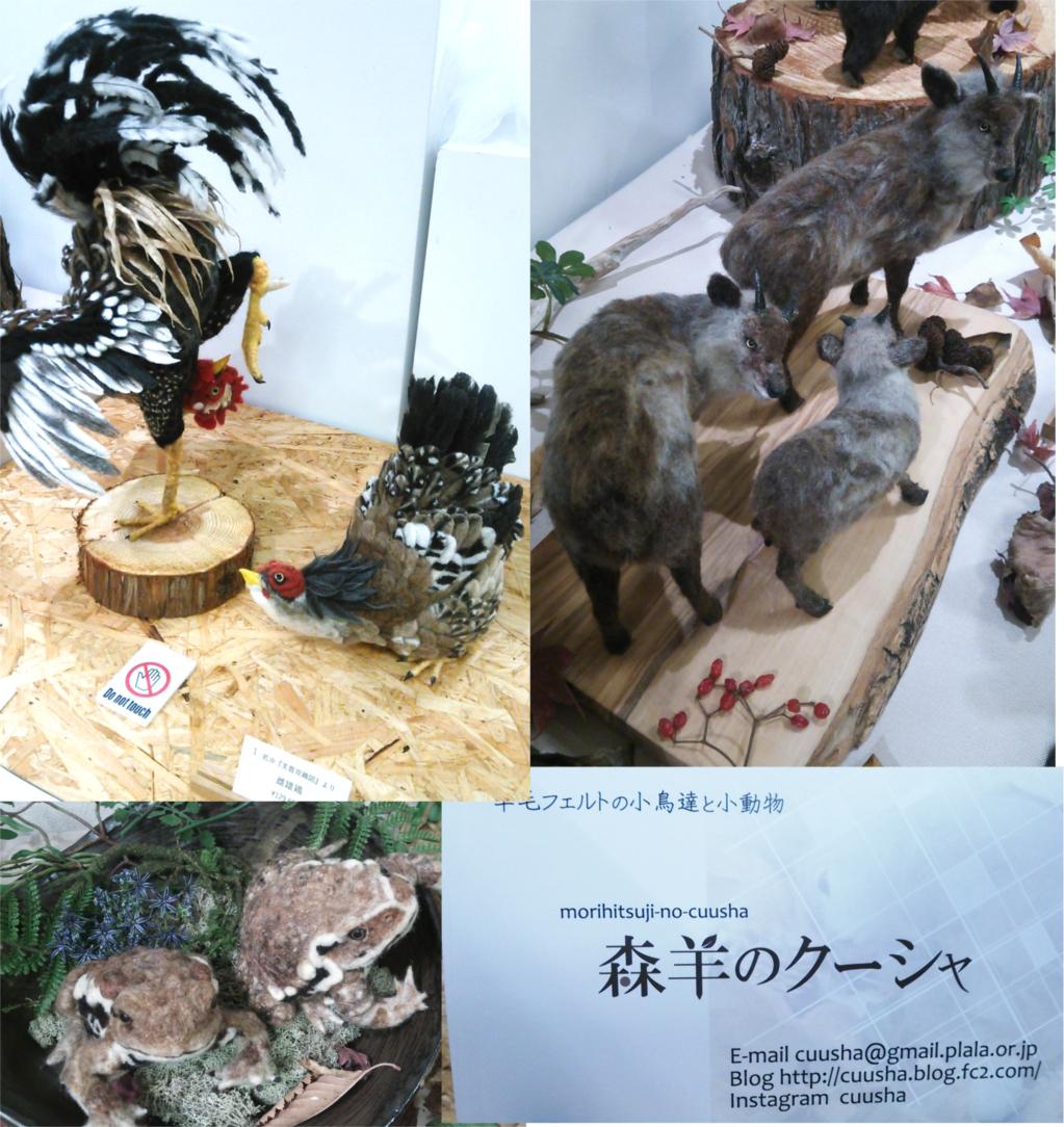 立体化された伊藤若冲の絵画はあまりにも素晴らしい! 飾らない「自然」の本来の姿が丁寧に表現された 森羊のクーシャ さん