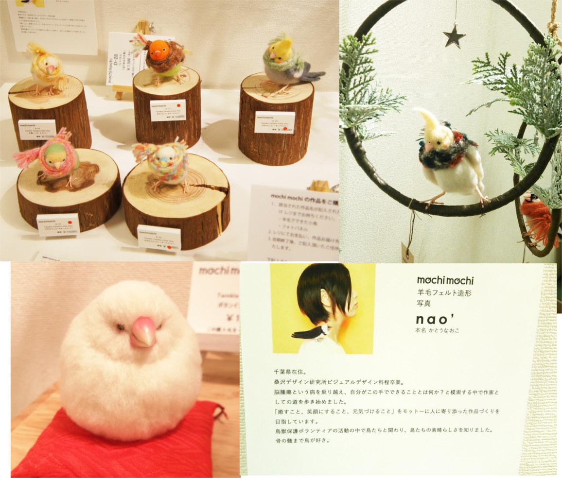 ふんわり穏やかで優しい雰囲気、ストーリー性のあるお写真の小鳥さん mochi mochi  羊毛フェルト造形 nao' さん