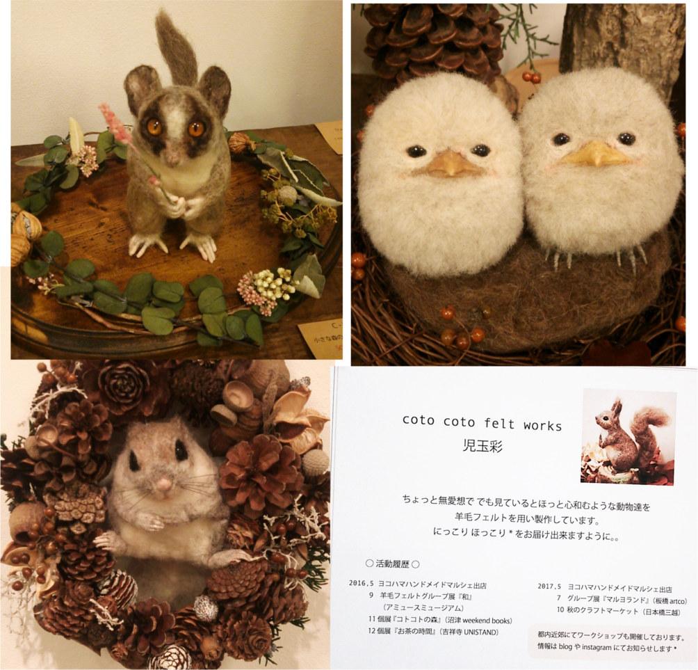 おとぎ話の森のような優しい雰囲気の小動物たち coto coto felt works 児玉 彩さん