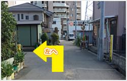 東海神駅からの道順③