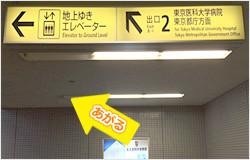 丸ノ内線西新宿駅からの道順①