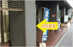 大江戸線都庁前駅からの道順⑦