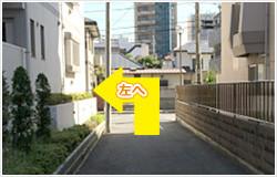 東海神駅からの道順⑤