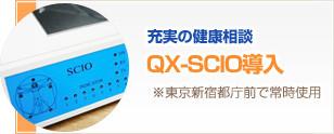 QX-SCIO導入