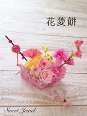 花菱餅3980yen