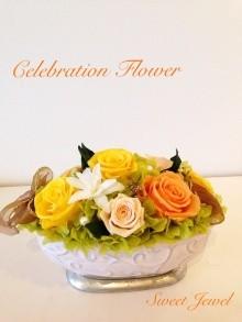 米寿88歳お祝い花