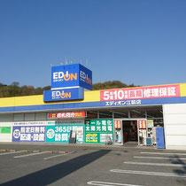 家電量販店(約400m)