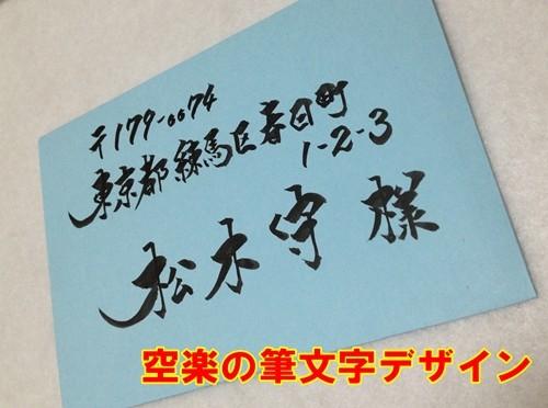 感動の結婚式招待状 筆文字アートの手書き 代行