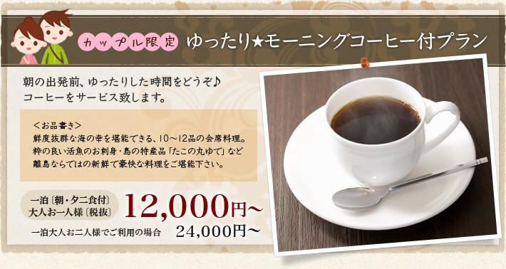 ゆったり★モーニングコーヒー付プラン