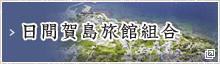 日間賀島旅館組合