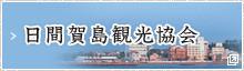 日間賀島観光協会