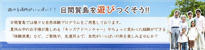 遊べる場所がいっぱい!!日間賀島を遊びつくそう!!