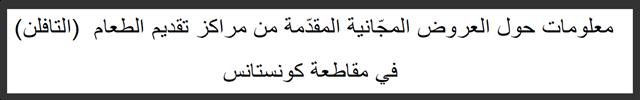 Vorstellung der Murrhardter Tafel auf arabisch