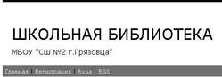 Сайт школьной библиотеки