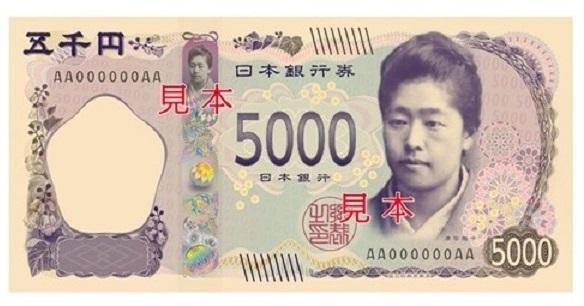 新5千円札(表)のイメージ(財務省より)