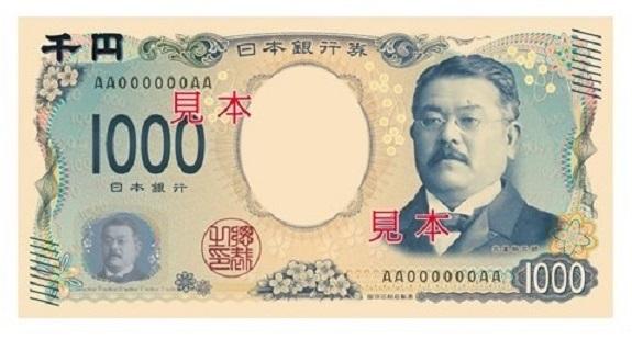 新千円札(表)のイメージ(財務省より)