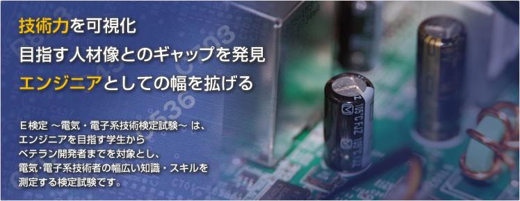 電気・電子系技術検定試験(エレクトロニクス検定)