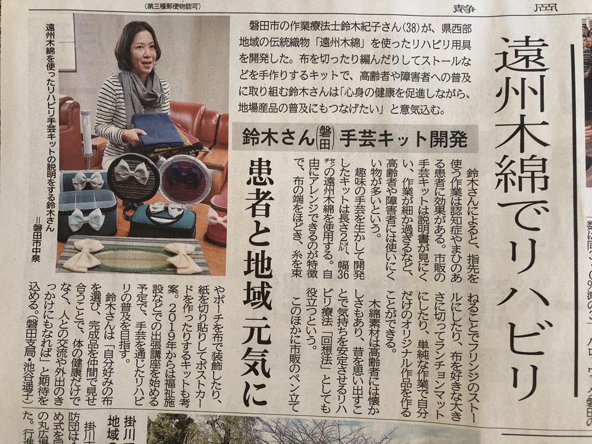 1月5日の静岡新聞に掲載されました