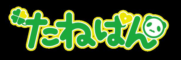 公式たねぱんロゴ