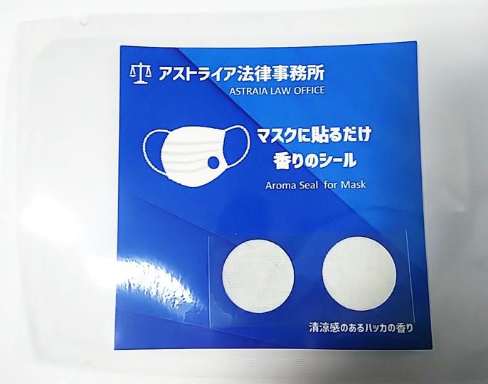 ノベルティ、販促用マスク用アロマシール