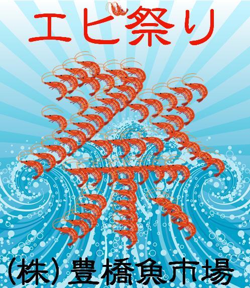 エビ祭りポスター