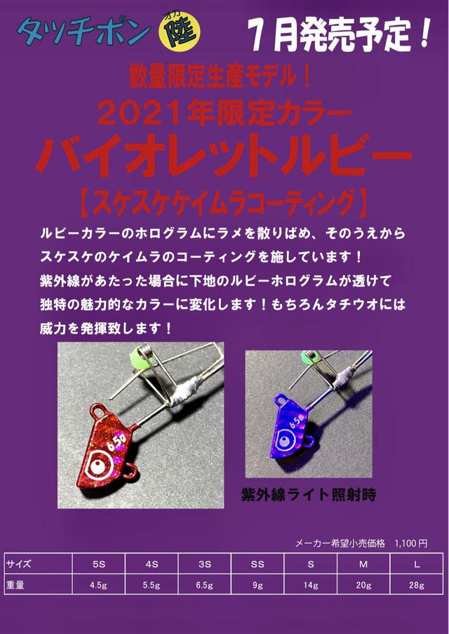 2021年タッチポン陸限定カラー紹介