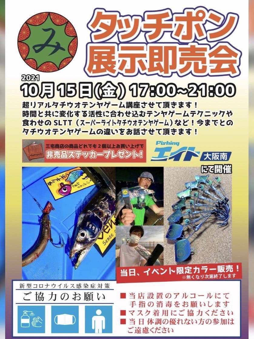 フィッシングエイト大阪南展示即売会