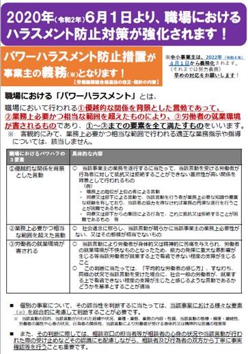 2020年(令和 2 年)6月1日より、職場におけるハラスメント防止対策が強化されます!(厚生労働省)