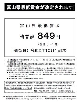 富山県最低賃金
