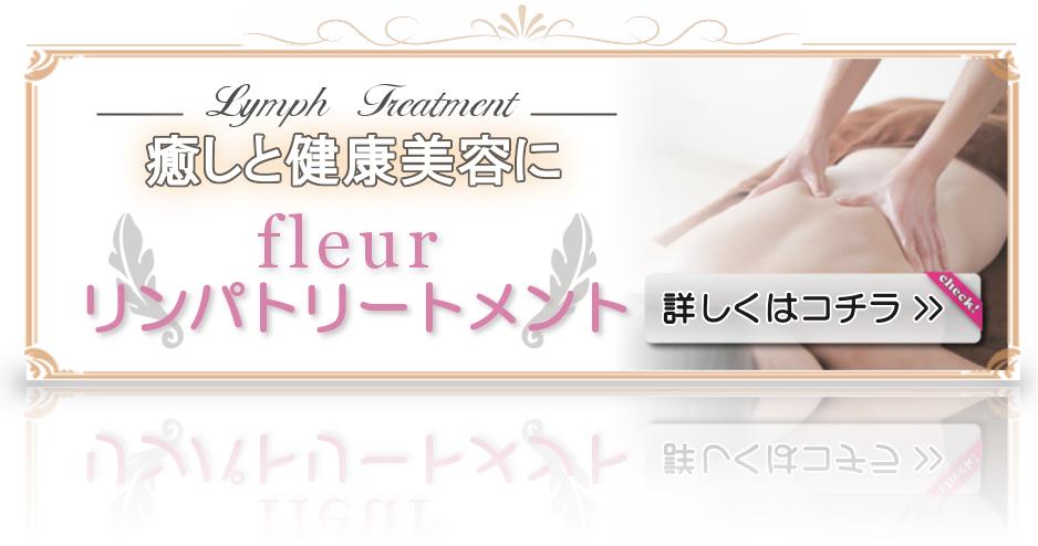 fleurフルールリンパトリートメント東京  fleurフルールリンパトリートメント熊本 fleurフルールリンパトリートメント宮崎